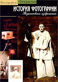 История фотографии. Возникновение изображения   Бажак Кантен  #1