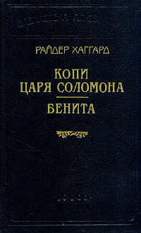 Копи царя Соломона. Бенита | Хаггард Генри Райдер #1