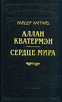 Аллан Кватермэн. Сердце мира | Хаггард Генри Райдер #1