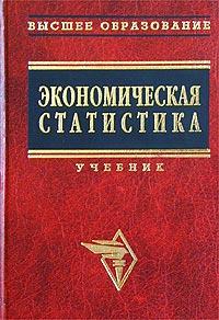 Экономическая статистика. Учебник #1