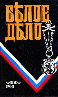 Белое дело. Кавказская армия | Врангель Петр Николаевич  #1