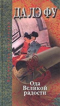 Да Лэ Фу. Ода Великой радости любовного соития Неба и Земли, тени и света   Бо Син-цзянь  #1