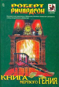 Книга мертвого гения | Ричардсон Роберт #1
