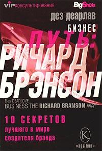 Бизнес-путь: Ричард Брэнсон. 10 секретов лучшего в мире создателя брэнда | Дирлов Дез  #1