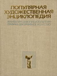 Популярная художественная энциклопедия. В двух томах. Том 1. А - М  #1