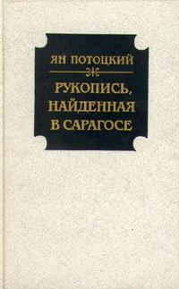 Рукопись, найденная в Сарагосе | Потоцкий Ян #1