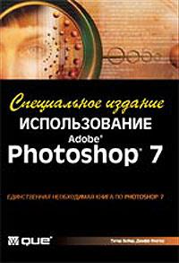 Использование Adobe Photoshop 7. Специальное издание (+ CD-ROM) #1