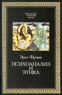 Психоанализ и этика | Фромм Эрих #1