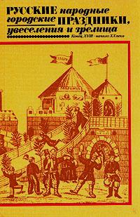 Русские народные городские праздники, увеселения и зрелища. Конец XVIII - начало XX века   Некрылова #1