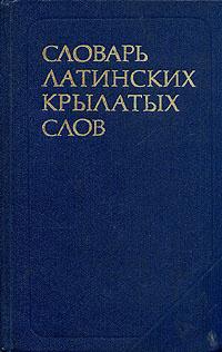 Словарь латинских крылатых слов | Бабичев Николай Тихонович, Боровский Яков Маркович  #1