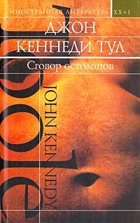 Сговор остолопов   Тул Джон Кеннеди, Немцов Максим В. #1