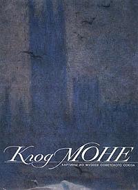 Клод Моне. Картины из музеев Советского Союза #1