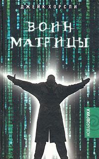 Воин Матрицы. Как стать Избранным #1