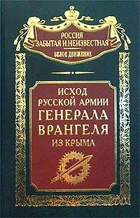 Исход Русской Армии генерала Врангеля из Крыма #1