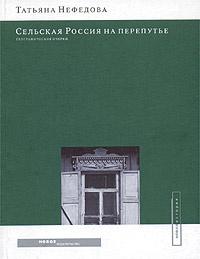 Сельская Россия на перепутье. Географические очерки #1