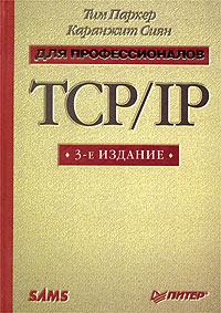 TCP/IP для профессионалов #1