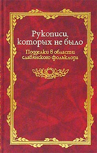 Рукописи которых не было. Подделки в области славянского фольклора  #1
