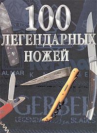 100 легендарных ножей   Паселла Жерар #1