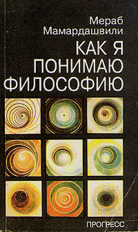 Как я понимаю философию | Мамардашвили Мераб Константинович  #1