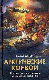 Арктические конвои. Северные морские сражения во Второй мировой войне | Шофилд Брайан Б.  #1