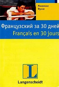 Французский за 30 дней / Francais en 30 jours #1