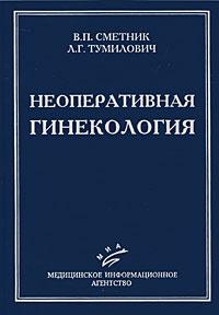 Неоперативная гинекология | Сметник Вера Петровна, Тумилович Лидия Григорьевна  #1