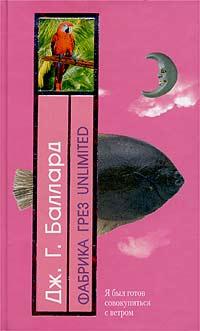 Фабрика грез Unlimited   Баллард Джеймс Грэм #1