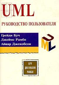 UML. Руководство пользователя #1