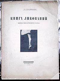 Книга ликований. Азбука классического танца | Волынский Аким Львович  #1