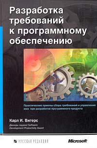 Разработка требований к программному обеспечению #1