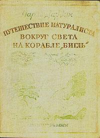 "Путешествие натуралиста вокруг света на корабле ""Бигль"" | Дарвин Чарльз Роберт  #1"