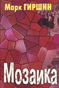 Мозаика | Гиршин Марк #1