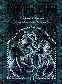 Кама-сутра. Гармония в любви и чувственном наслаждении   Ватсьяяна Малланага  #1
