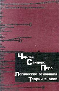 Чарльз Сандерс Пирс. В двух томах. Том 2. Логические основания теории знаков   Пирс Чарльз Сандерс  #1