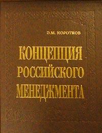 Концепция российского менеджмента #1