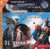 31 июня (аудиокнига MP3) | Пристли Джон Бойнтон, Копп Владислав  #1