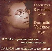 Константин Волостнов - орган. И.С. Бах и романтическая органная музыка  #1
