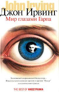 Мир глазами Гарпа   Ирвинг Джон #1