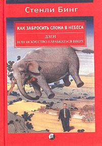 Как забросить слона в небеса. Дзен и искусство карабкаться вверх  #1