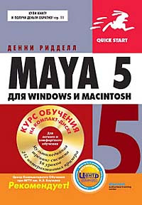 Maya 5 для Windows и Macintosh (+ CD-ROM) #1