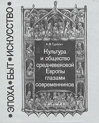 Культура и общество средневековой Европы глазами современников | Гуревич Арон Яковлевич  #1