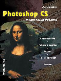 Photoshop CS. Технология работы #1
