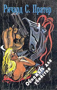 Ричард С. Пратер. Комплект из семи книг. Книга 7. Обнажись для убийства   Пратер Ричард Скотт  #1