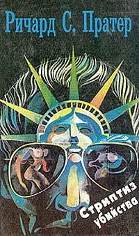 Ричард С. Пратер. Комплект из семи книг. Книга 2. Стриптиз убийства | Пратер Ричард Скотт  #1