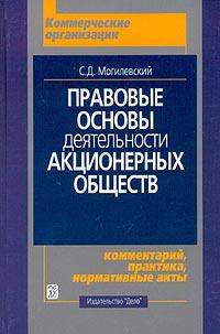Правовые основы деятельности акционерных обществ   Могилевский Станислав Дмитриевич  #1