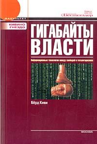 Гигабайты власти. Информационные технологии между свободой и тоталитаризмом  #1