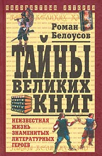 Тайны великих книг   Белоусов Роман Сергеевич #1