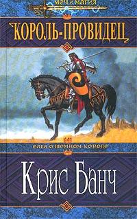 Король-Провидец   Банч Крис #1