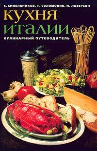 Кухня Италии. Кулинарный путеводитель #1