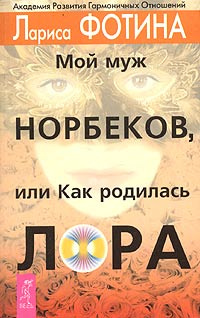 Мой муж Норбеков, или Как родилась ЛОРА | Фотина Лариса Александровна  #1